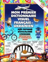 buy: Dictionary Мій перший візуальний словник. Французька та українська мови