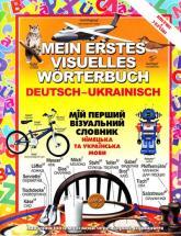 buy: Dictionary Мій перший візуальний словник. Німецька та українська мови