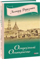 купить: Книга Остроумный Основьяненко
