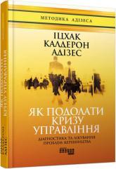 купить: Книга Як подолати кризу управління