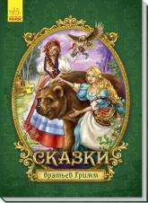 купить: Книга - Игрушка Велика казка з пазлами: Сказки братьев Гримм