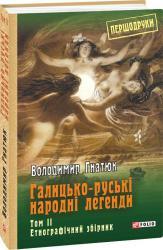 купити: Книга Галицько-руські народні легенди Том 2