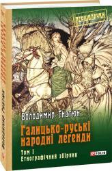 купити: Книга Галицько-руські народні легенди Том 1