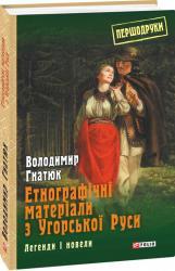 купити: Книга Етнографічні матеріали з Угорської Руси: легенди і новели