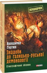 купити: Книга Знадоби до галицько-руської демонології