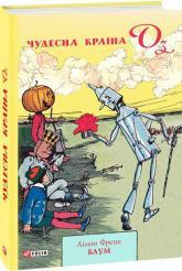 купити: Книга Чудесна країна Оз