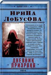 купити: Книга Дневник призрака