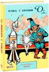 купити: Книга Озма з країни Оз