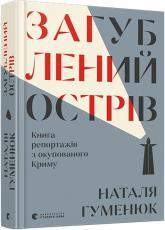 купити: Книга Загублений острів. Книга репортажів з окупованого Криму