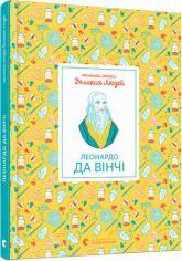 buy: Book Маленькі історії Великих Людей. Леонардо да Вінчі