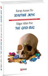 купить: Книга Золотий жук