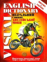 buy: Dictionary Візуальний словник англійскої мови