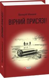 buy: Book Вірний присязі!