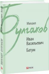 buy: Book Иван Васильевич. Батум