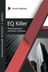 buy: Book EQ Killer. Эмоциональный интеллект в бизнесе
