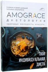 buy: Book Amograce «Диетология». Здоровье. Молодость. Красота