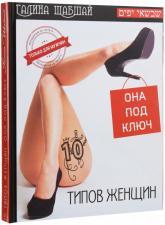 купити: Книга 10 типов женщин