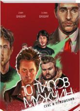 купити: Книга 10 типов мужчин