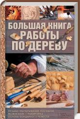 buy: Book Большая книга работы по дереву. Резьба, выпиливание лобзиком, выжигание, гравировка, основы бондарно