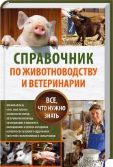 купить: Книга Справочник по животноводству и ветеринарии. Все, что нужно знать