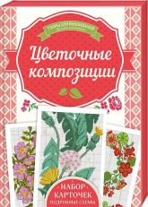 купити: Книга Цветочные композиции