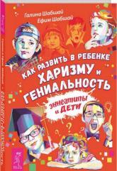 buy: Book Как развить в ребенке харизму и гениальность