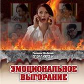 купити: Книга Эмоциональное выгорание
