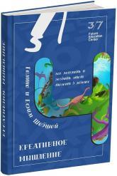 buy: Book Креативное мышление