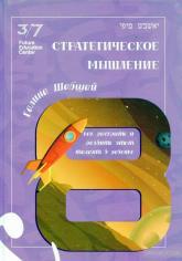 buy: Book Стратегическое мышление