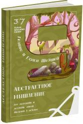 купити: Книга Абстрактное мышление
