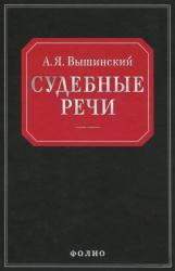 купити: Книга Судебные речи