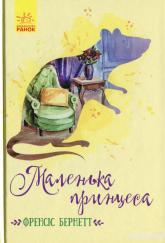 buy: Book Маленька принцеса