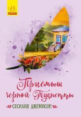 buy: Book Приемыш черной Туанетты