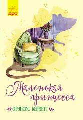 buy: Book Маленькая принцесса