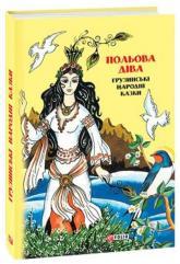 buy: Book Польова діва: грузинські народні казки