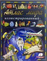 купить: Книга Иллюстрированный атлас мира. Энциклопедия