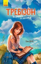 купити: Книга Перший семестр у Требізоні