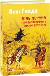 купити: Книга Кінь Перуна (Правдива історія Захара Беркута)