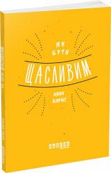 купити: Книга Як бути щасливим