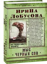 buy: Book Мыс Черных сов
