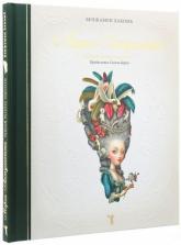 купити: Книга Мария-Антуанетта. Тайный дневник королевы