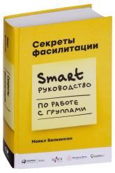 купить: Книга Секреты фасилитации. SMART-руководство по работе с группами