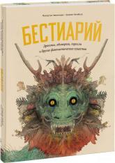 купить: Книга Бестиарий. Драконы, единороги, тролли и другие фантастические существа
