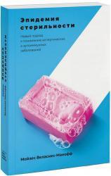 buy: Book Эпидемия стерильности. Новый подход к пониманию аллергических и аутоиммунных заболеваний