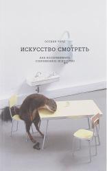 купити: Книга Искусство смотреть. Как воспринимать современное искусство