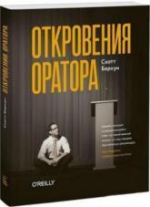buy: Book Откровения оратора