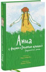 """buy: Book Анна с фермы """"Зеленые крыши"""". Графический роман"""