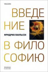 купити: Книга Введение в философию