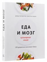 купити: Книга Еда и мозг. Кулинарная книга