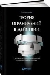 купить: Книга Теория ограничений в действии. Системный подход к повышению эффективности компании